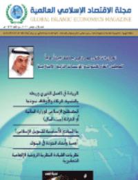 مجلة الاقتصاد الاسلامي العالمية – العدد 4