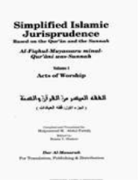 Simplified Islamic Jurisprudence (Based on the Quran and The Sunnah -Volume1