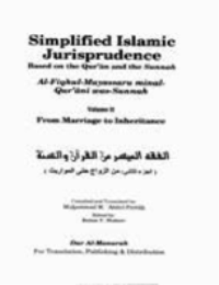 Simplified Islamic Jurisprudence (Based on the Quran and The Sunnah -Volume2