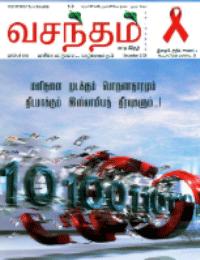 வசந்தம் 2-8