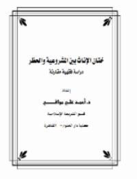 ختان الإناث بين المشروعية والحظر دراسة فقهية مقارنة