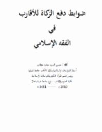 ضوابط دفع الزكاة للأقارب في الفقه الإسلامي