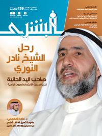 مجلة البشرى العدد 135