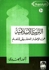 التربية الإسلامية هي الإطار الحقيقي للتعلم
