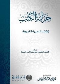 خزانة الكتب : كتب السيرة النبوية