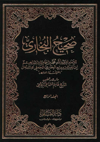مختصر صحيح البخاري باللغة الانجليزية
