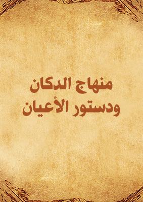 منهاج الدكان ودستور الأعيان