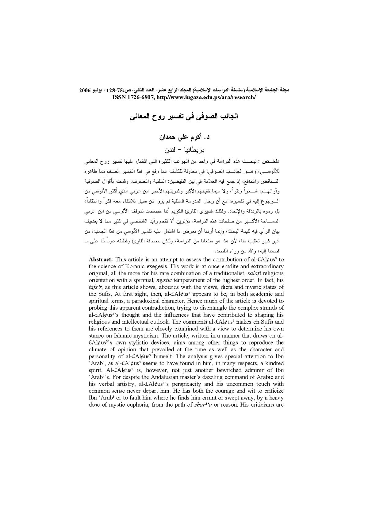 الجانب الصوفي في تفسير روح المعاني