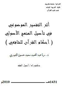 أثر التفسير الموضوعي في تأصيل المنهج الأصولي (أحكام القرآن للشافعي)