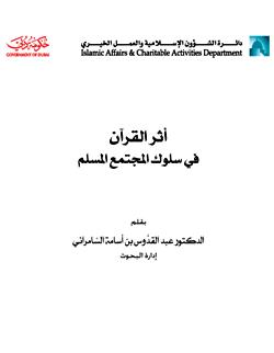 أثر القرآن في سلوك المجتمع المسلم