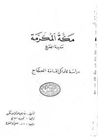 مكة المكرمة مدينة الحج