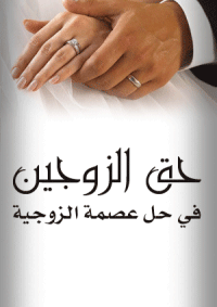 حق الزوجين في حل عصمة الزوجية