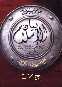 موسوعة بيان الإسلام : شبهات حول مرونة التشريع الإسلامي وصلاحيته لكل زمان ومكان – ج 17