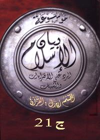 موسوعة بيان الإسلام : الفهرس الموضوعي – ج 21