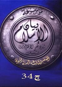 موسوعة بيان الإسلام : شبهات حول عدالة الصحابة – ج 34