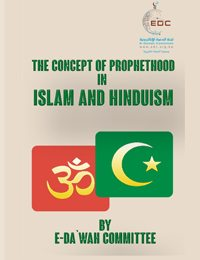 The Concept of Prophethood  in Islam and Hinduism