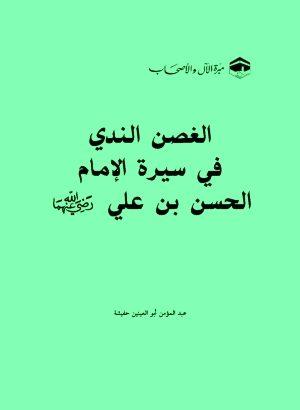 الغصن الندي في سيرة الإمام الحسن بن علي رضي الله عنهما