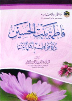 فاطمة بنت الحسين درة فواطم أهل البيت