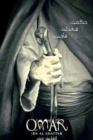 Umar Ibn Al-Khattab Series