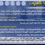 L'invocation dite qunût (دعاء القنوت) à faire au cours de la prière