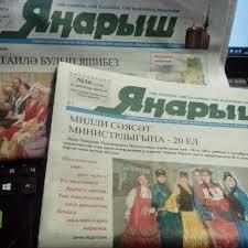 газета янарыш тюмень поздравления в газете беспорядок голове