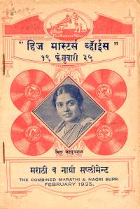 HMV combined Matathi and Nagri supplement<br />February 1935.