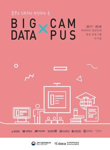 2018_BIgdata X CAMPUS 표지
