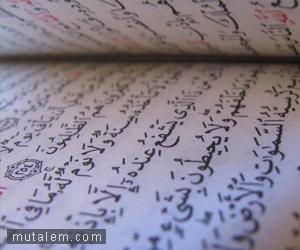 تفسير رؤيا قراءة سورة من سور القرأن الكريم المنام لابن سيرين