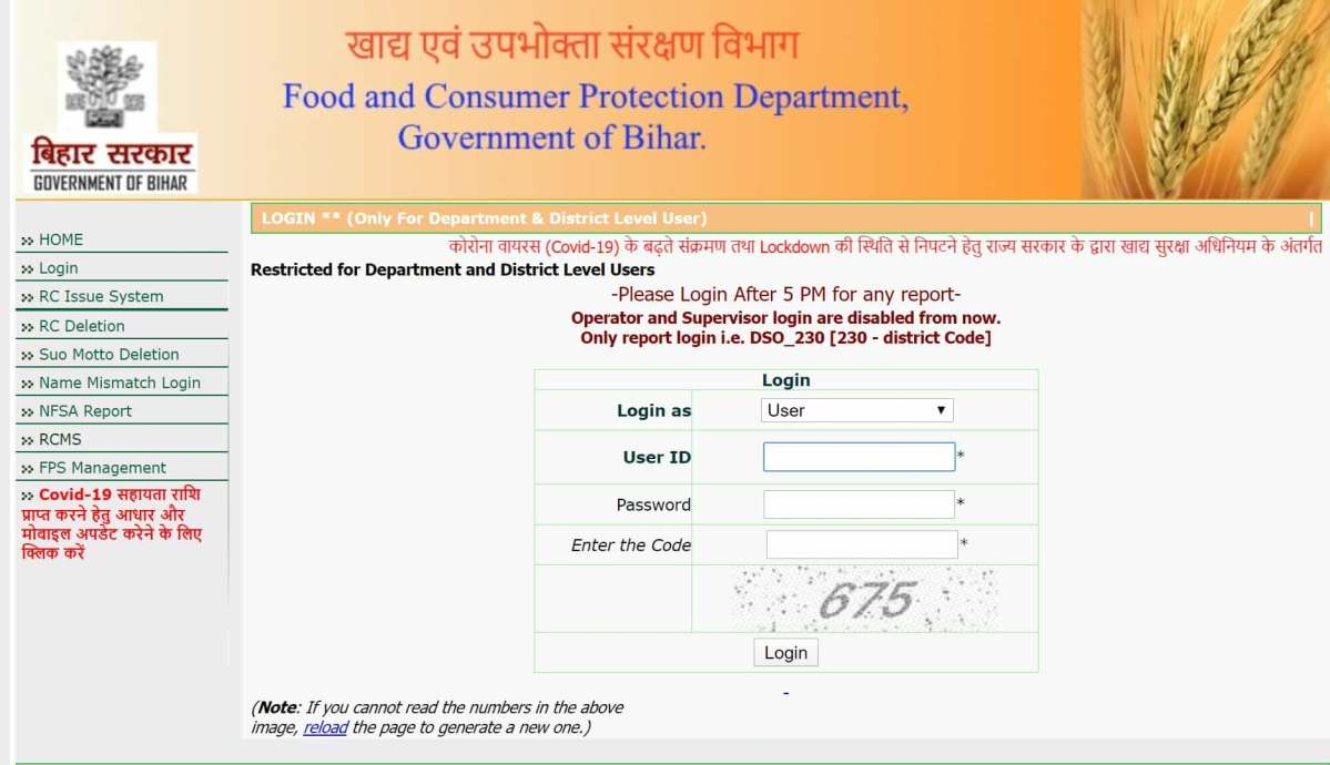 How to Check Bihar Ration Card List 2020 Online