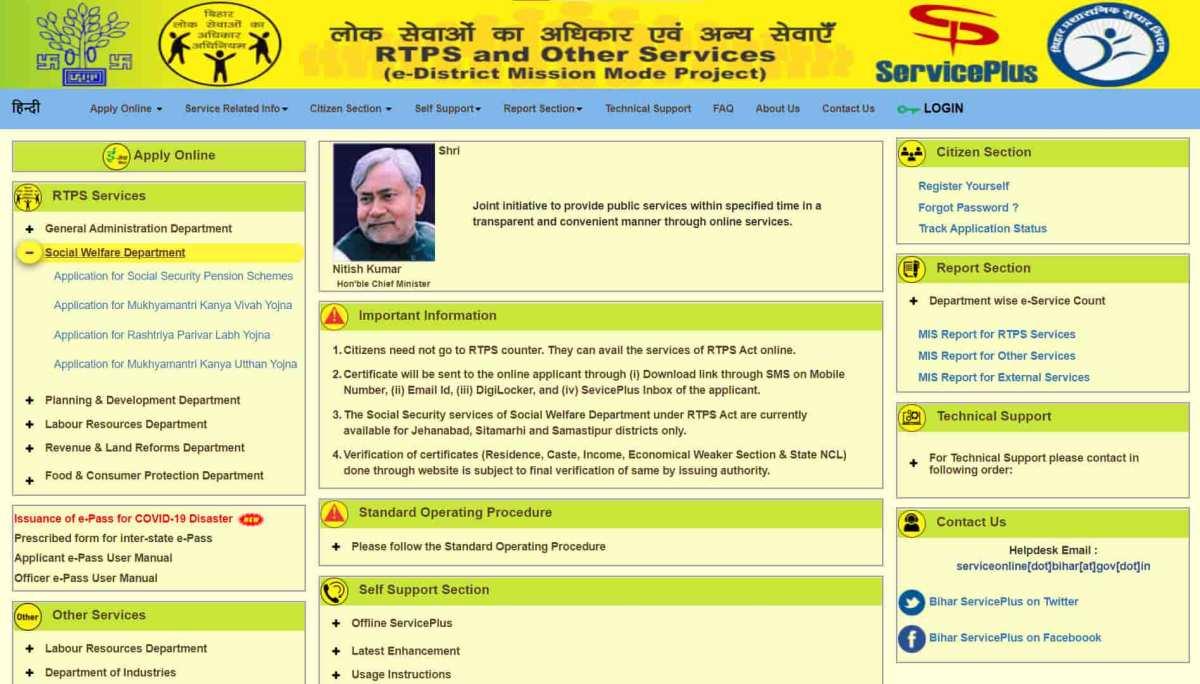 Bihar Public Utility Services all Departments one Platform