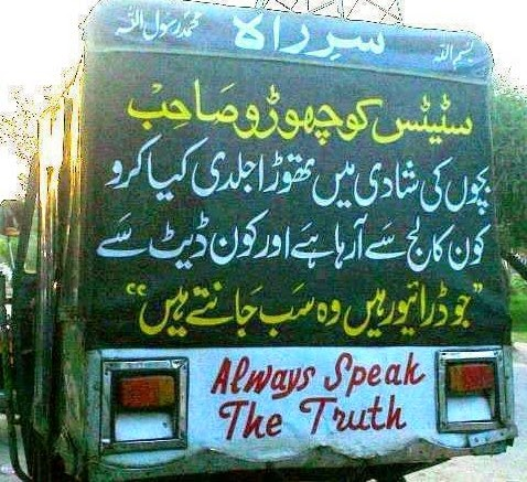 A Deep Message Written on Pakistani Rikshaw