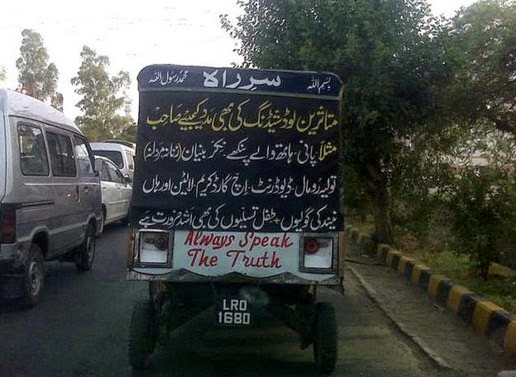 Funny Statement Written on a Pakistani Rikshaw