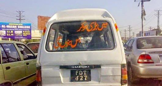 Main Barri Ho Kay Bus Banu Gi