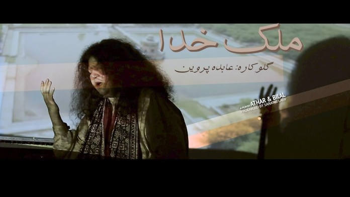 Mulk-e-Khuda by Abida Parveen (Music Video)