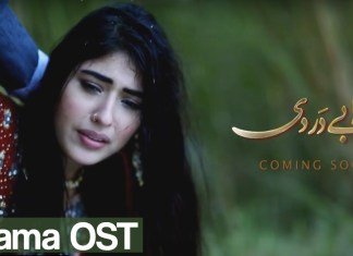 Piya Be Dardi OST by Sanam Marvi & Ali Wadood