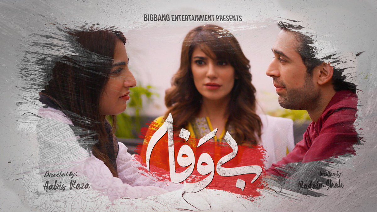 Bewafa ARY Digital Drama Details, Casts, OST, Schedule