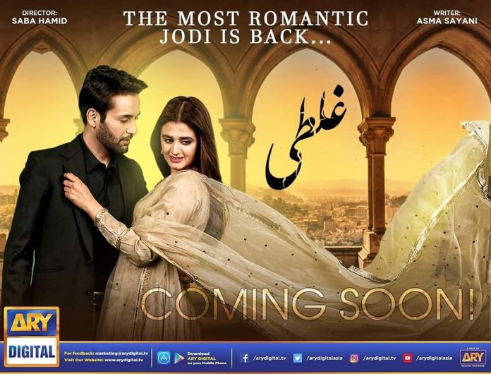 Hira Mani & Affan Wahid are coming back on your TV screens