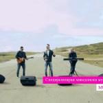 """""""Косоока"""" на Дарио и Миг 21 доби своја преработка (Видео)"""