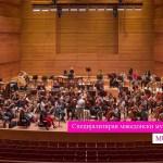 """Македонската Филхармонија ја стартува новата концертна сезона со """"Нов почеток"""""""