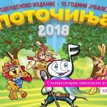 """Детскиот фестивал """"Поточиња"""" прославува 15 години јубилеј"""