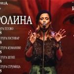 """Мега проектот """"Извор"""" со концертна промоција низ цела Македонија"""