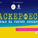 """Започна """"Баскерфест 2018"""" (Фото)"""