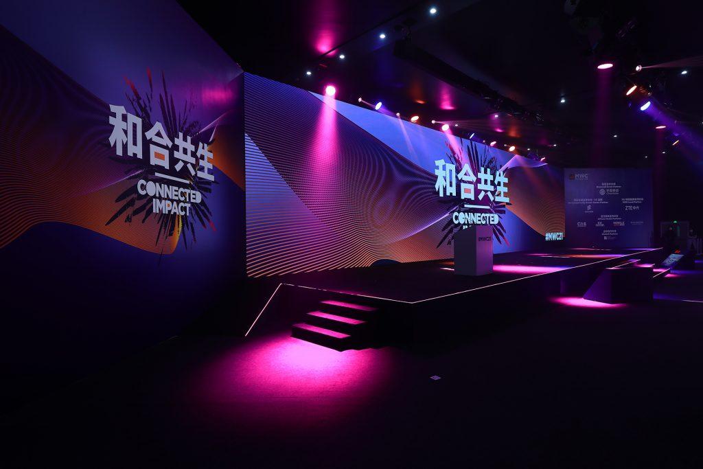 MWC Shanghai 2021