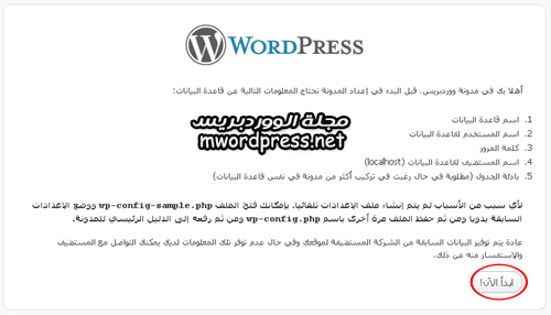 start install wordpress message - مجلة ووردبريس