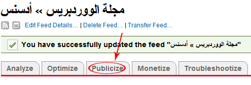 click on publicize - مجلة ووردبريس