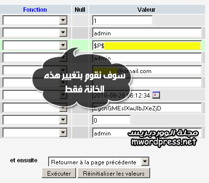 edit page password phpmyadm - مجلة ووردبريس