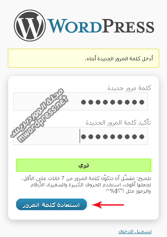 exemple password recover pa - مجلة ووردبريس
