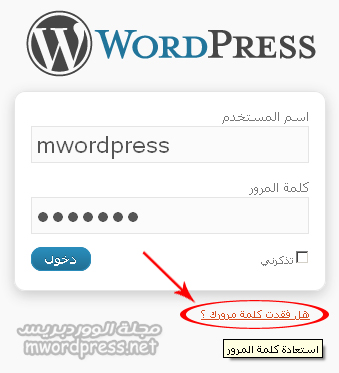 password forget exemple - مجلة ووردبريس