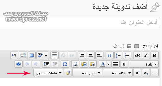 visual editor wp - مجلة ووردبريس
