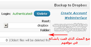 BackWPup dropbox settings - مجلة ووردبريس